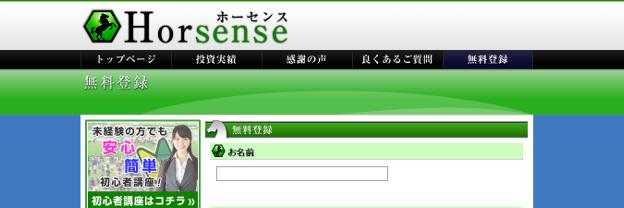 horsense