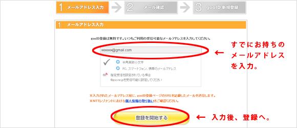Gooメール取得2