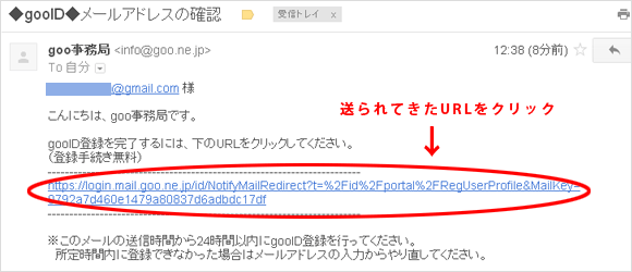 Gooメール取得3