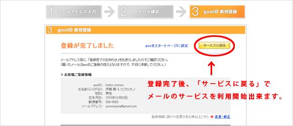 Gooメール取得6